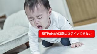 BITPointの口座にログインできない絶望