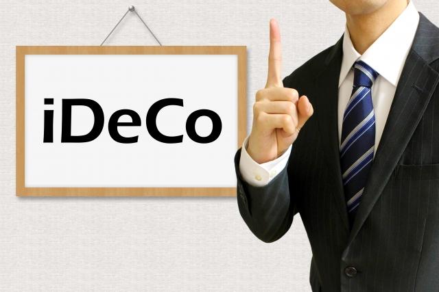 iDeCoのイメージ