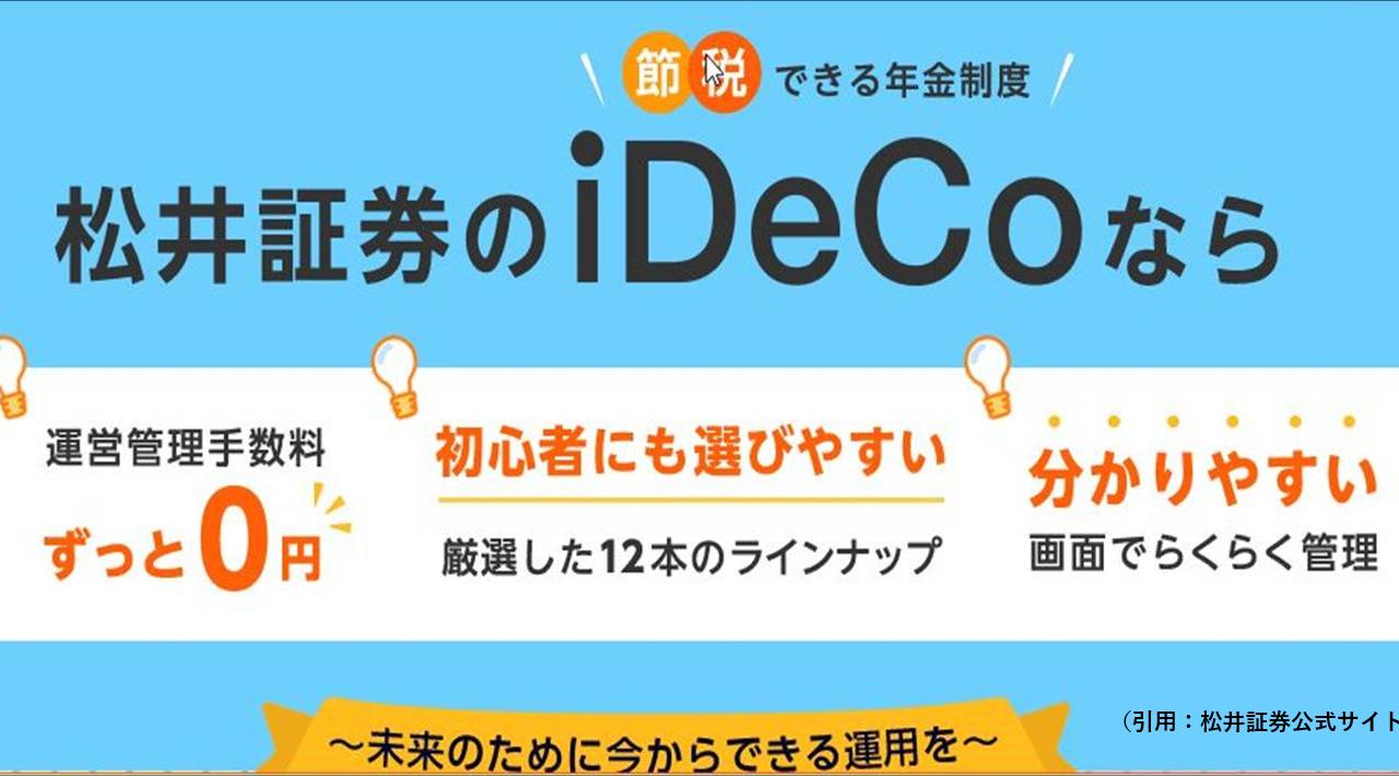 松井証券iDeCo