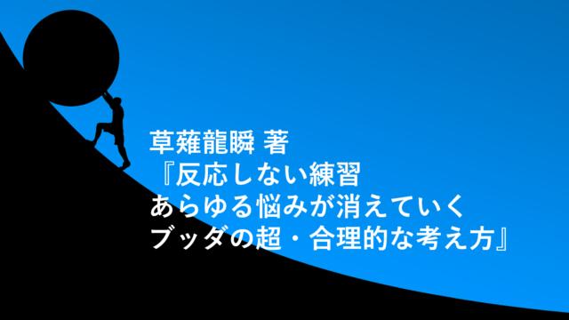 草薙龍瞬 著『反応しない練習 あらゆる悩みが消えていくブッダの超・合理的な「考え方」』
