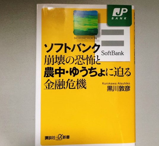 ソフトバンク崩壊の恐怖と農中・ゆうちょに迫る金融危機